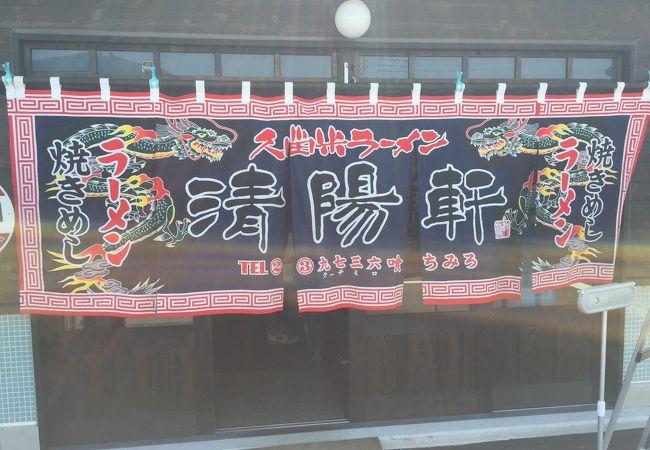 久留米ラーメン清陽軒 小郡店