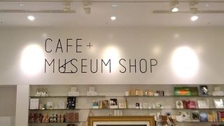 静岡市美術館ミュージアムショップ&カフェ