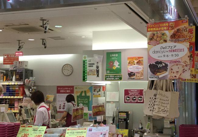 成城石井 (アトレヴィ巣鴨店)