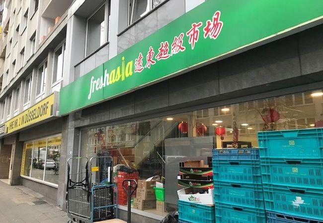 デュッセルドルフの中華系スーパー