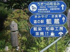吉野川・阿波・脇町のツアー