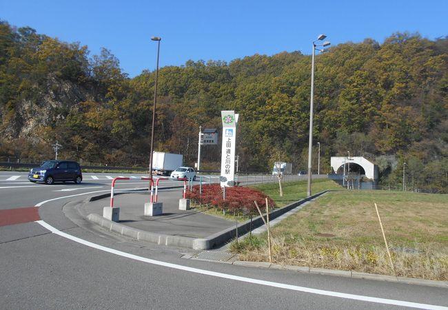 道の駅 上田 道と川の駅
