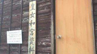 板鼻本陣跡 (皇女和宮御宿泊所)