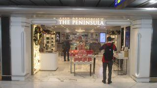 ペニンシュラ ブティック (香港国際空港店)