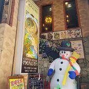 宮崎一番街の老舗喫茶