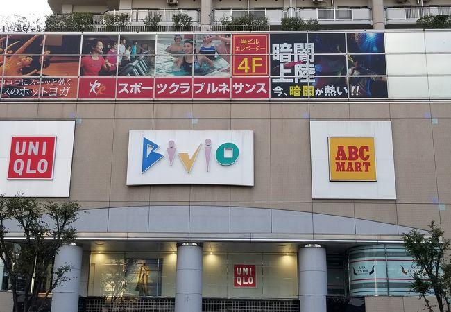ショッピングセンター ビビオ (Bivio)