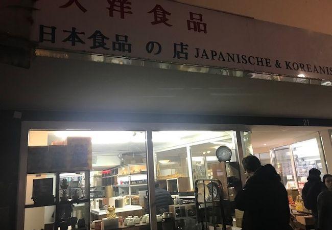 大洋食品 (Dae Yang)