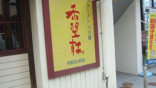 希望軒 茨木店