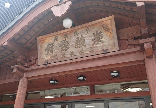 三ツ森 太閤通店
