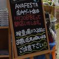 写真:ANAフェスタ 庄内空港ゲート店