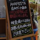 ANAフェスタ 庄内空港ゲート店