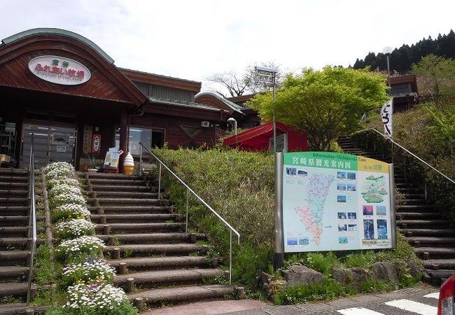 道の駅 田野