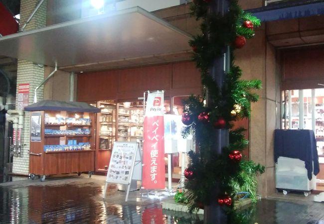 三省堂 (神保町本店)