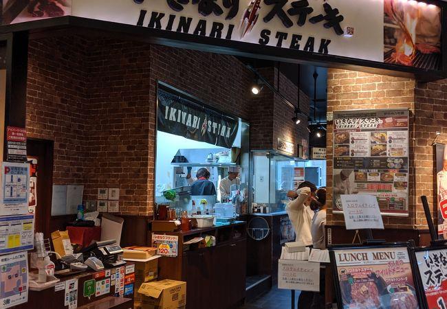 いきなり!ステーキ プレナ幕張店