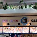 写真:源 空港店