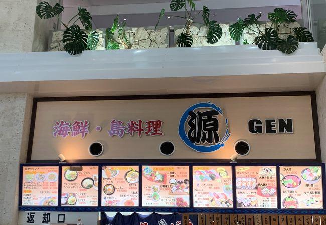 源 空港店