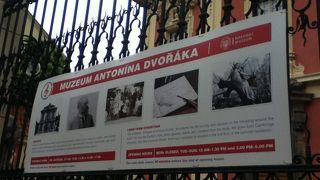 ドヴォジャーク博物館