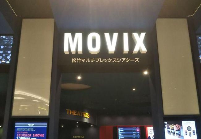 都心へもアクセス抜群の映画館