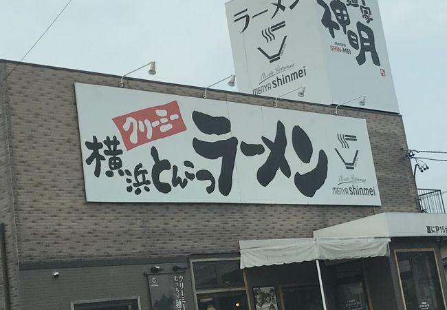 クリーミーTonkotsuラーメン 麺家神明 大府半月店