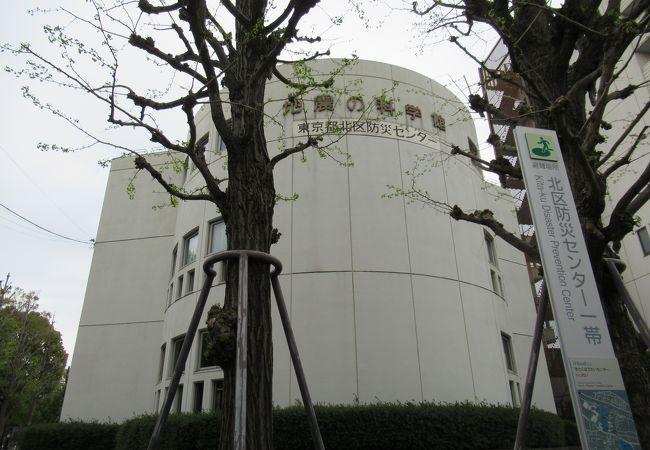 東京都北区防災センター (地震の科学館)