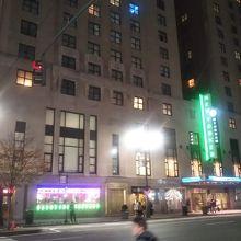 ザ ニューヨーカー ア ウィンダム ホテル