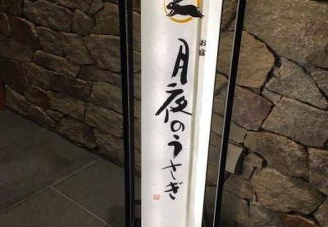 大社温泉 月夜のうさぎ 写真