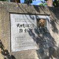 写真:武田斐三郎顕彰碑