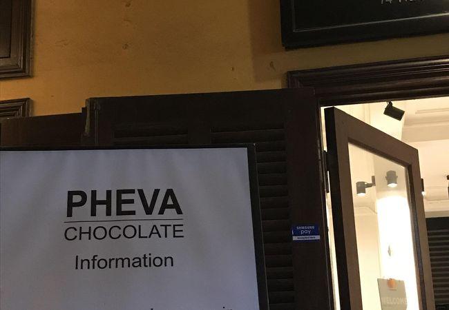 フェヴァ チョコレート (ホイアン店)