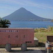 天候がよく、長崎鼻から見た開聞岳