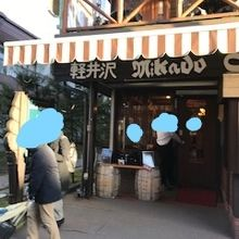 ミカドコーヒー 軽井沢旧道店