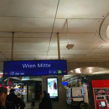 ウィーン ミッテ駅