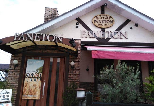 パンの店 PANETON
