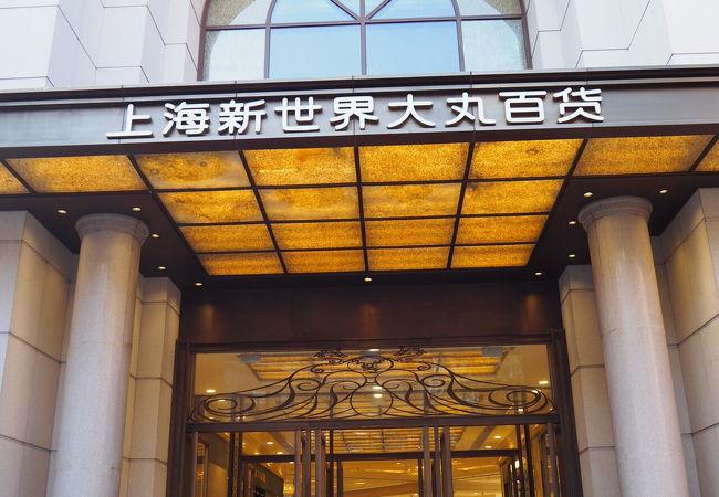 中国人の嘆き@「上海新世界大丸百貨」