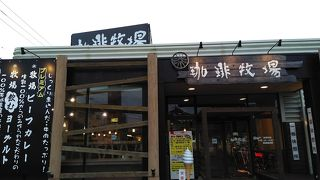 こだわりは茨城県の牧場牛乳