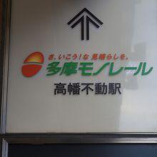 モノレールと京王線の乗り換え駅です。