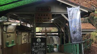 千本口駅から吉野山駅