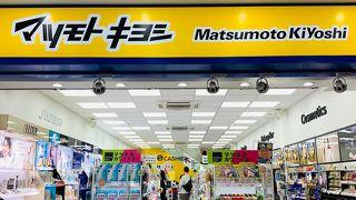 マツモトキヨシ (西門峨嵋店)