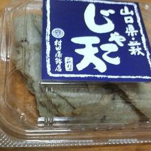 地元の魚で作った「萩じゃこ天」などを購入。