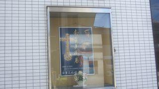 南蛮文化館