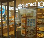 HOKUO 中央林間店