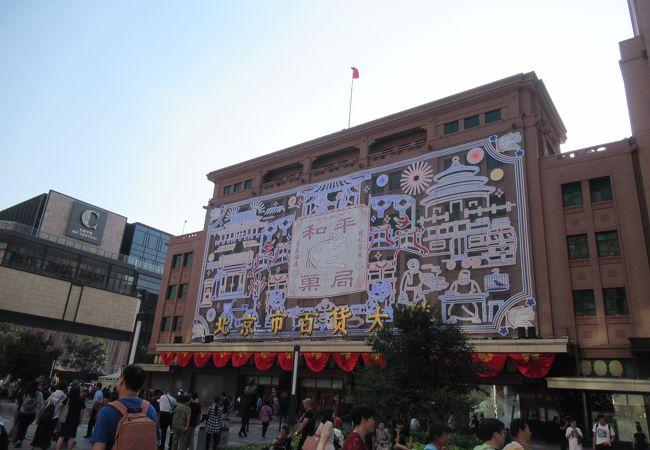 北京市百貨大楼