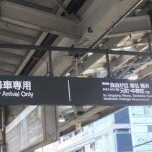 日比谷線の終点駅でもある