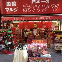 マルジ衣料品店