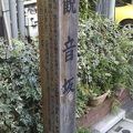 写真:観音坂 (千駄ヶ谷)