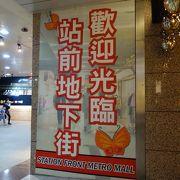 幾つもの地下街が延びる台北駅付近