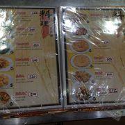 日本語メニューが有る中華レストラン