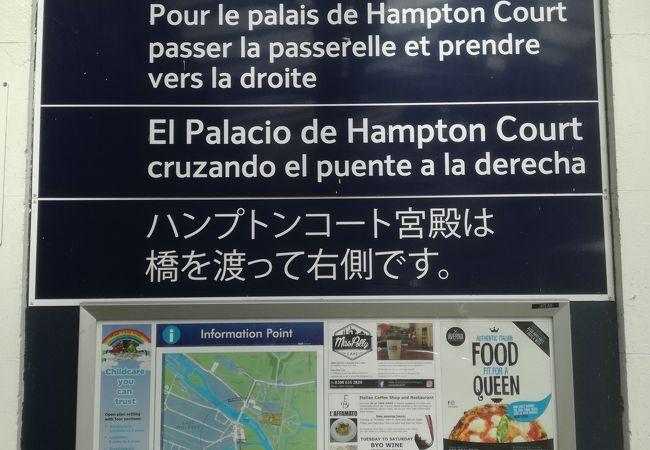 ハンプトンコート駅