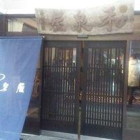 和泉屋旅館 <新潟県> 写真