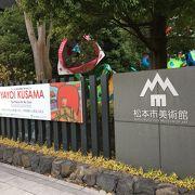 草間彌生ワールドを観に 『松本市美術館』へ!!
