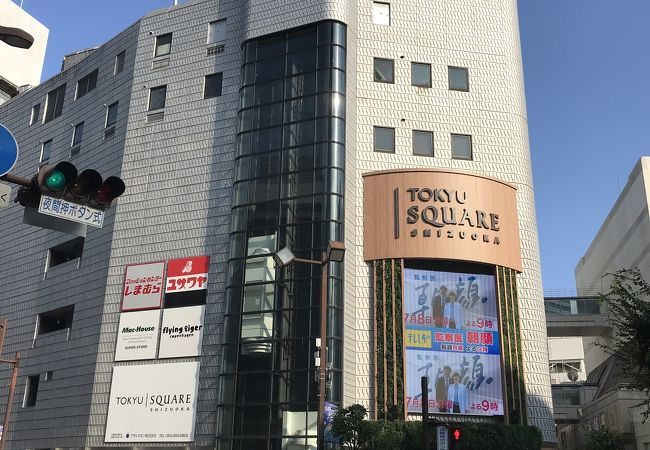 静岡東急スクエア